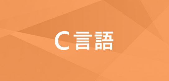 日本プログラミングスクールC言語講座